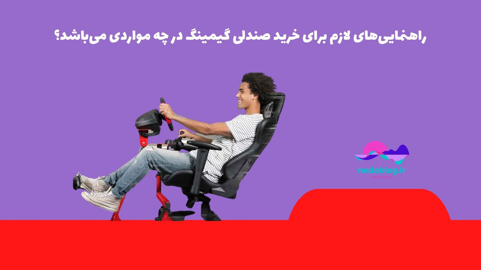 راهنماییهای لازم برای خرید صندلی گیمینگ در چه مواردی می باشد؟