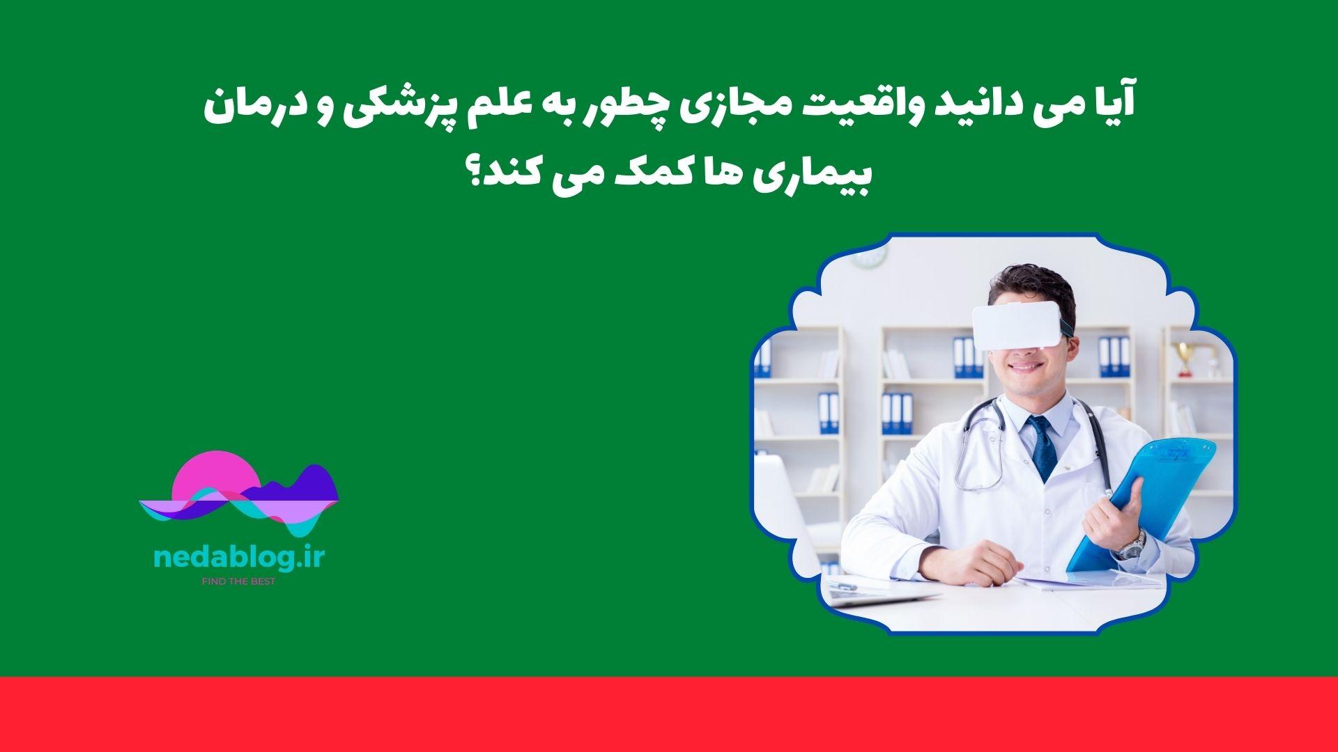 آیا می دانید واقعیت مجازی چطور به علم پزشکی و درمان بیماری ها کمک می کند؟