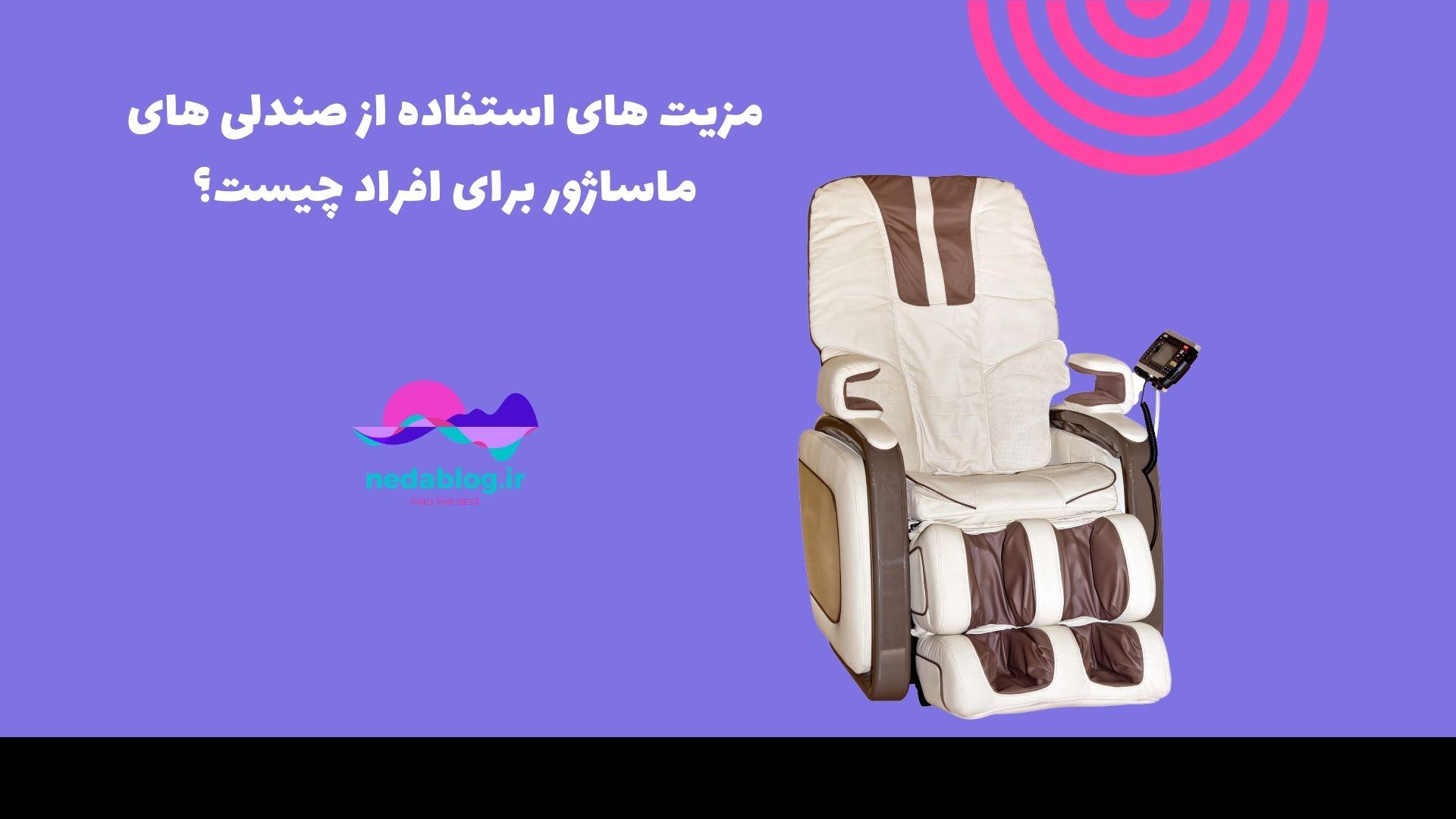 مزیت های استفاده از صندلی های ماساژور برای افراد چیست؟