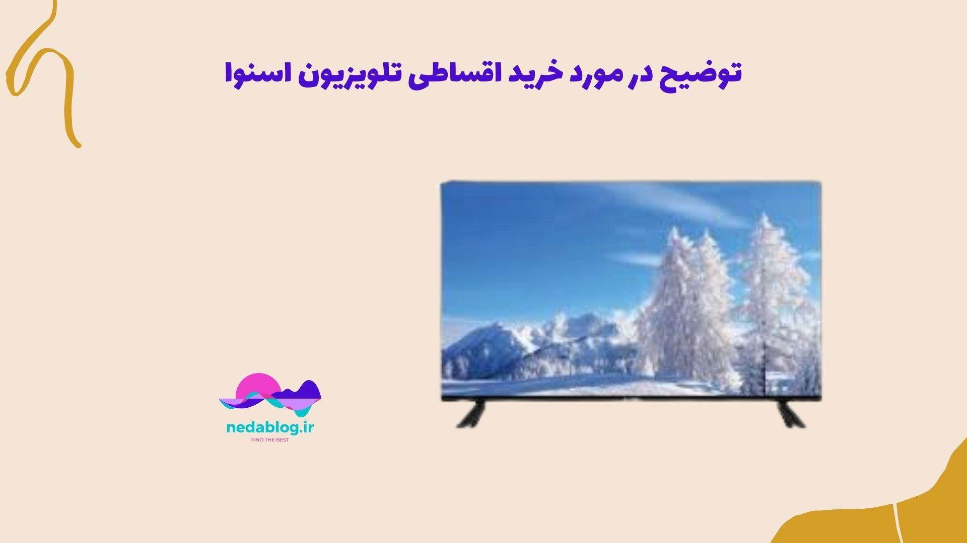 توضیح در مورد خرید اقساطی تلویزیون اسنوا