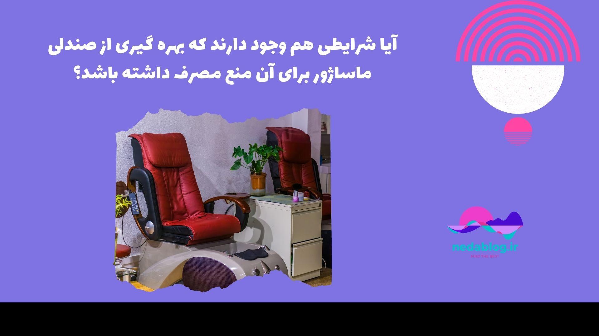 آیا شرایطی هم وجود دارند که بهره گیری از صندلی ماساژور برای آن منع مصرف داشته باشد؟
