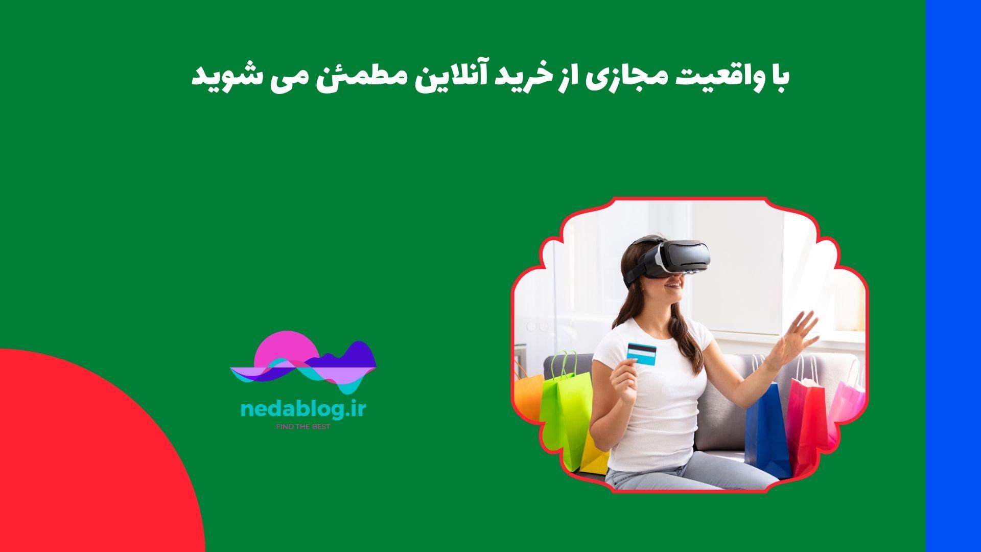 با واقعیت مجازی از خرید آنلاین مطمئن می شوید