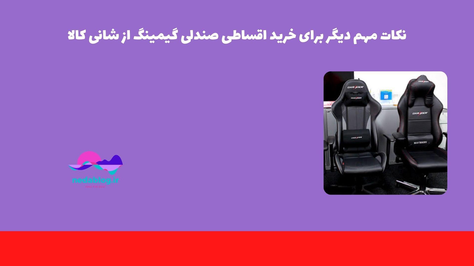 نکات مهم دیگر برای خرید اقساطی صندلی گیمینگ از شانی کالا