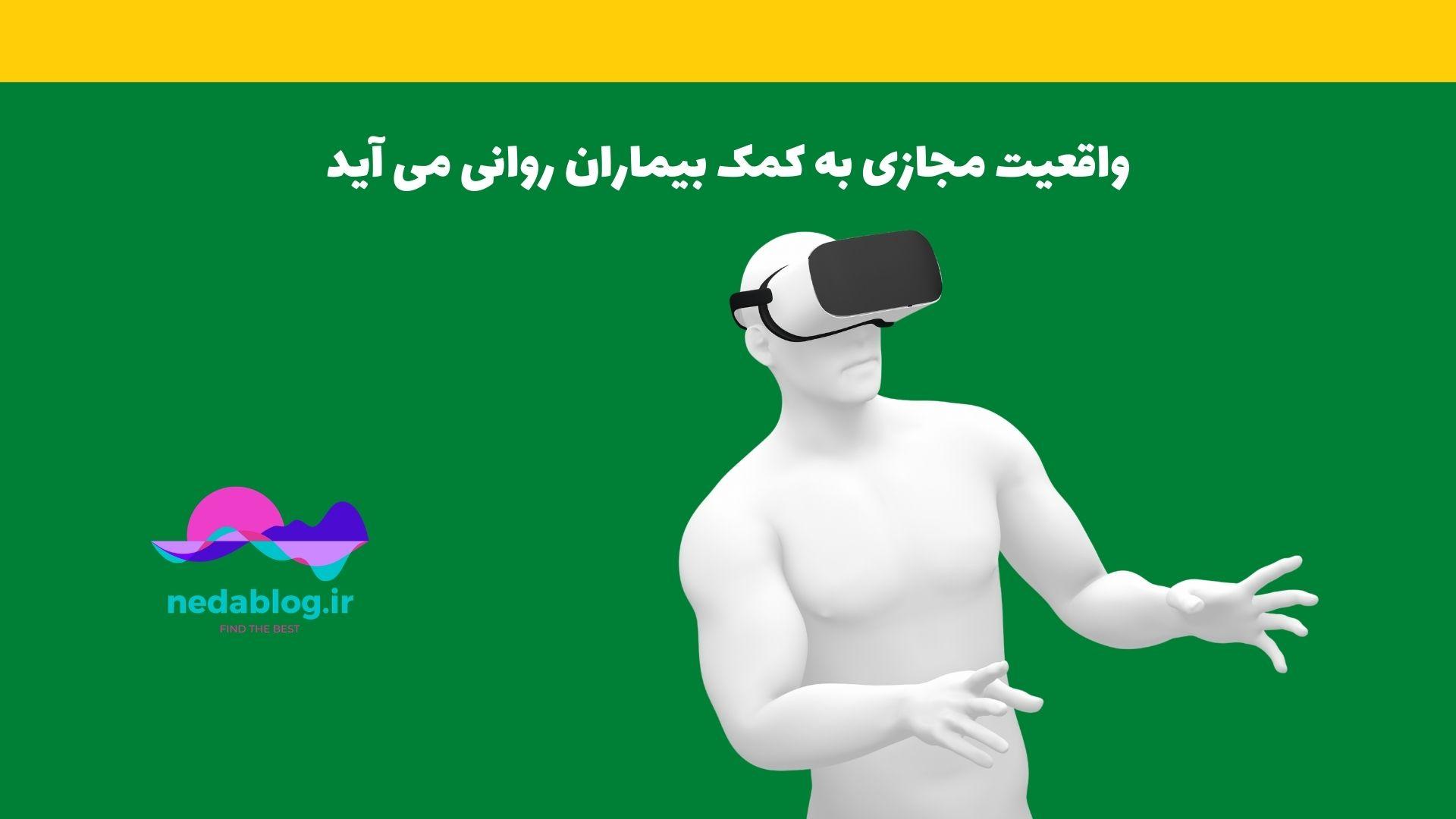 واقعیت مجازی به کمک بیماران روانی می آید