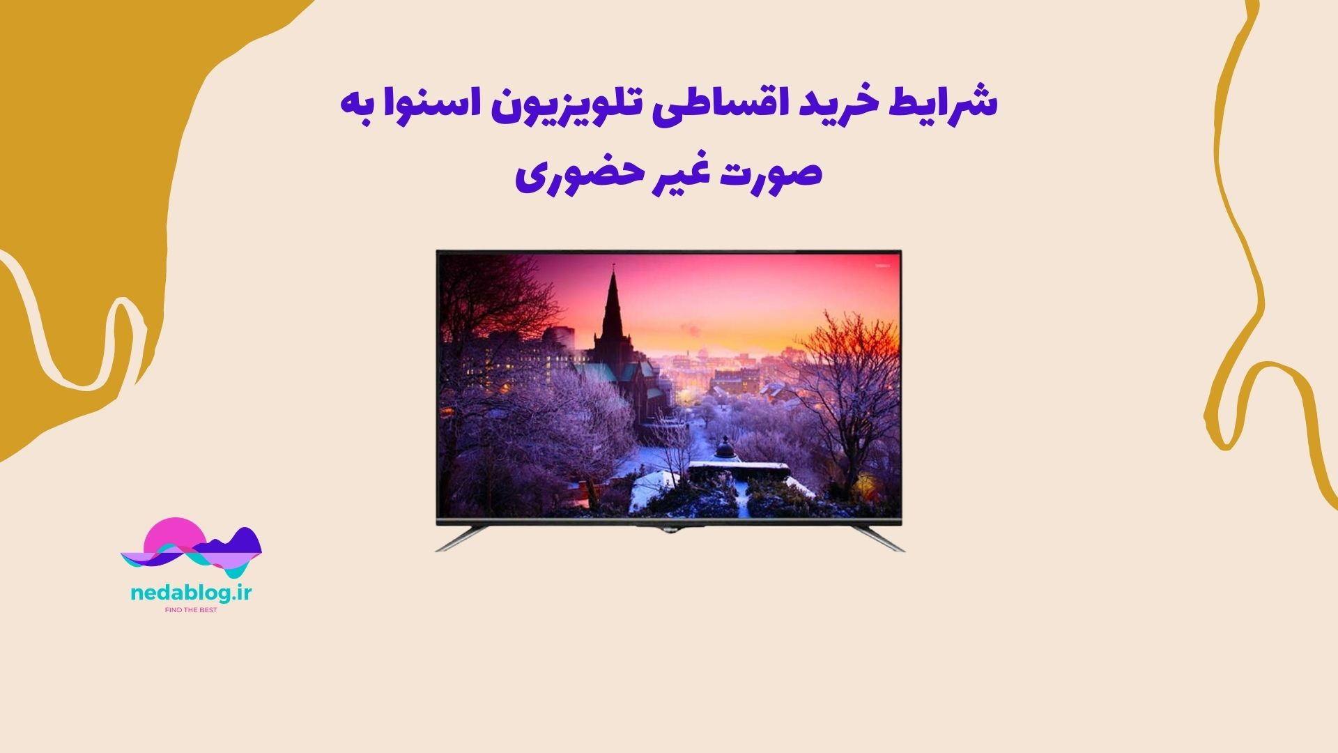 شرایط خرید اقساطی تلویزیون اسنوا به صورت غیر حضوری