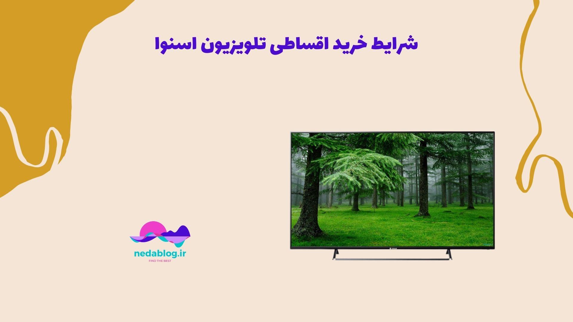شرایط خرید اقساطی تلویزیون اسنوا