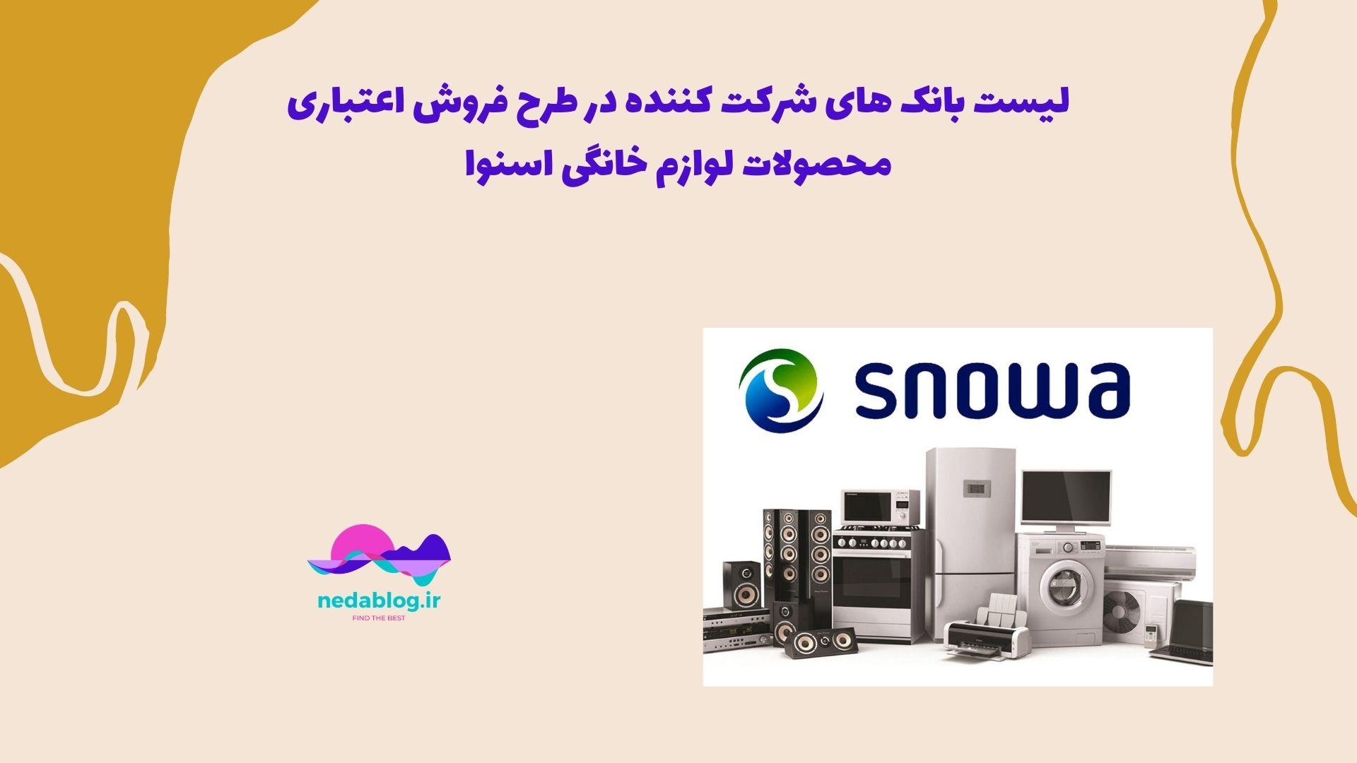 لیست بانک های شرکت کننده در طرح فروش اعتباری محصولات لوازم خانگی اسنوا