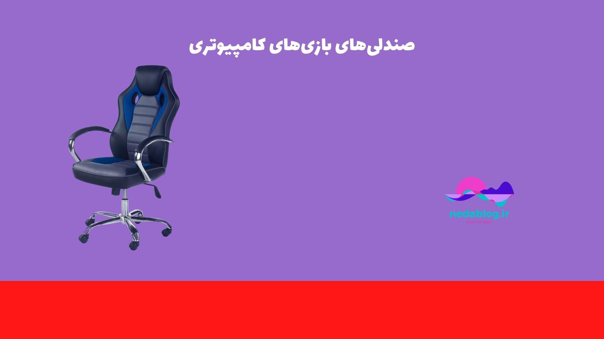 صندلیهای بازیهای کامپیوتری