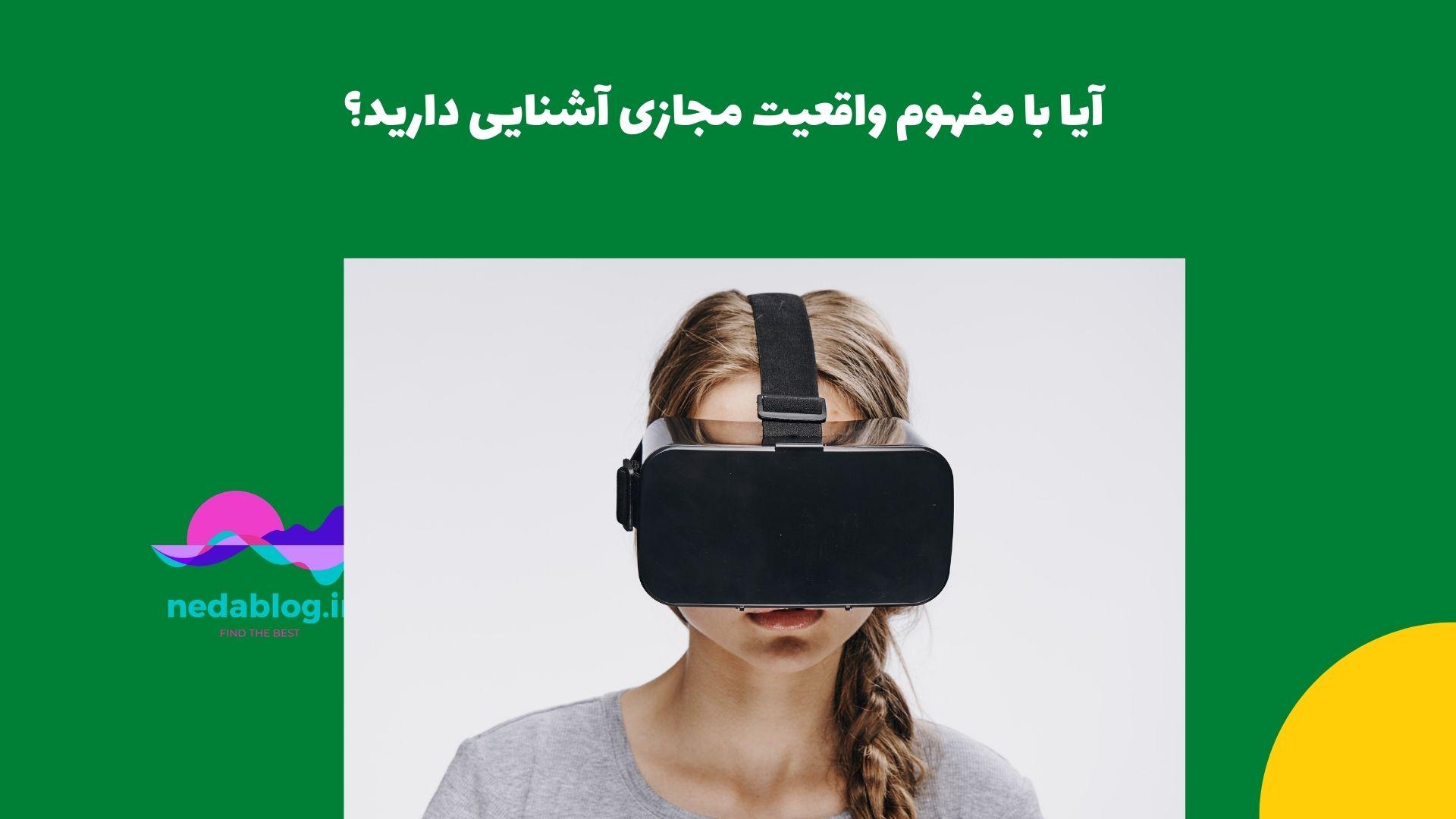 آیا با مفهوم واقعیت مجازی آشنایی دارید؟