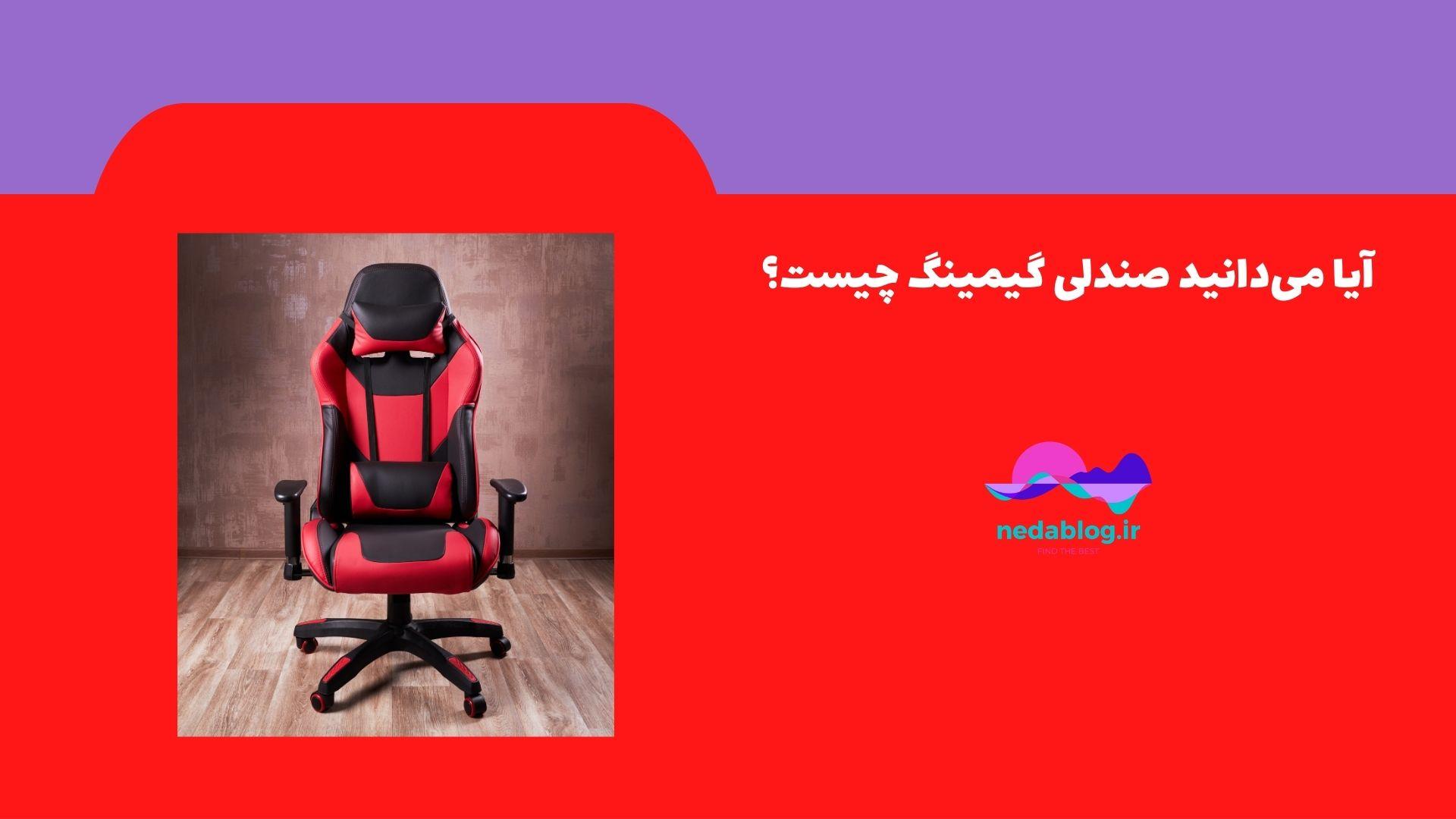 آیا می دانید صندلی گیمینگ چیست؟