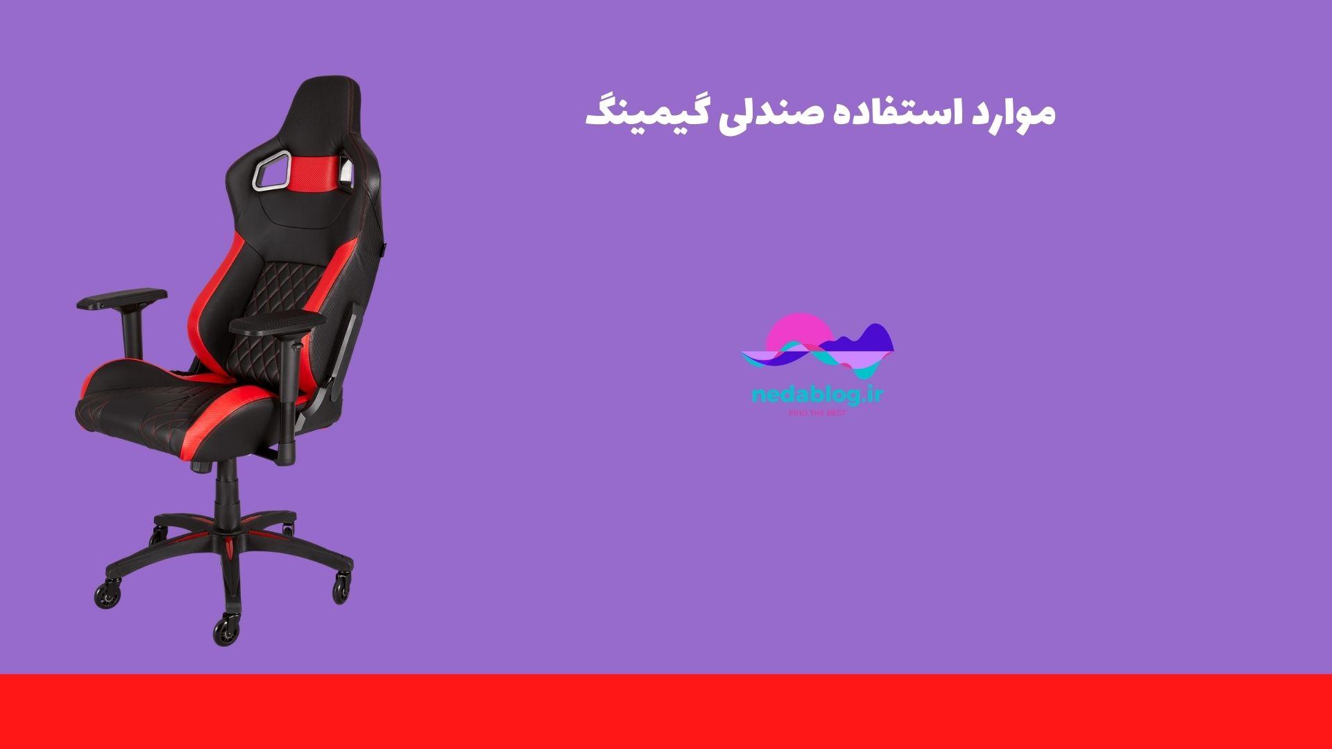 موارد استفاده صندلی گیمینگ