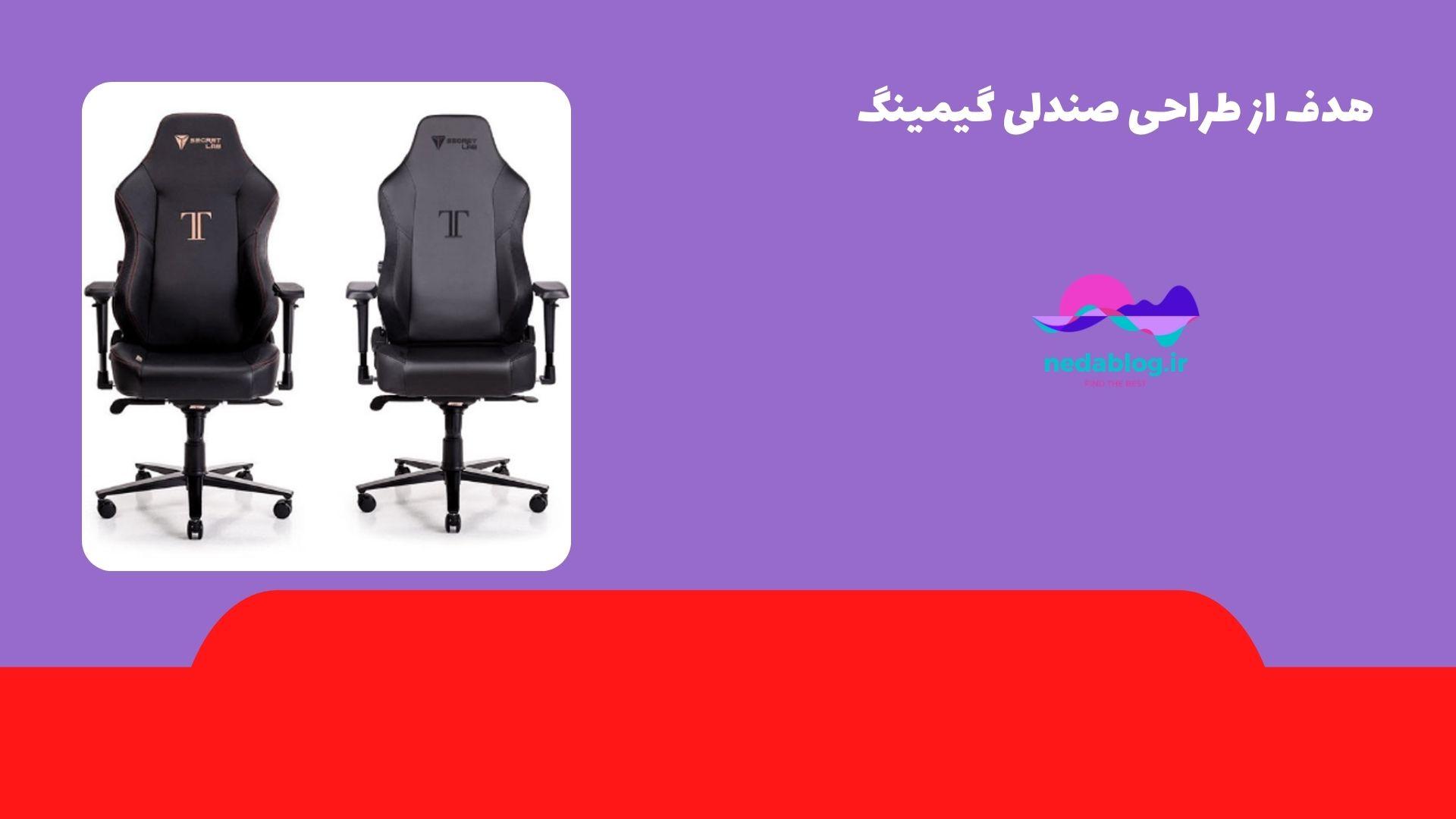 هدف از طراحی صندلی گیمینگ