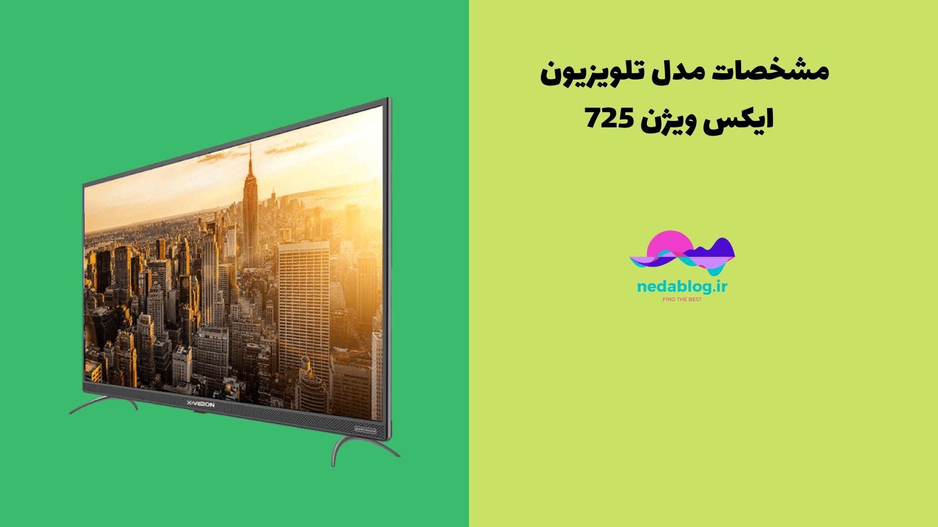 مشخصات مدل تلویزیون ایکس ویژن 725