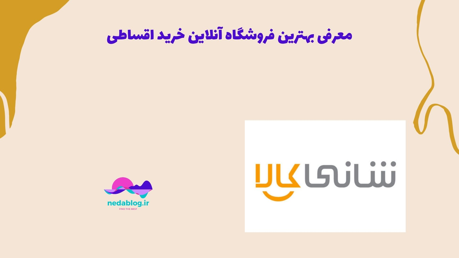 معرفی بهترین فروشگاه آنلاین خرید اقساطی