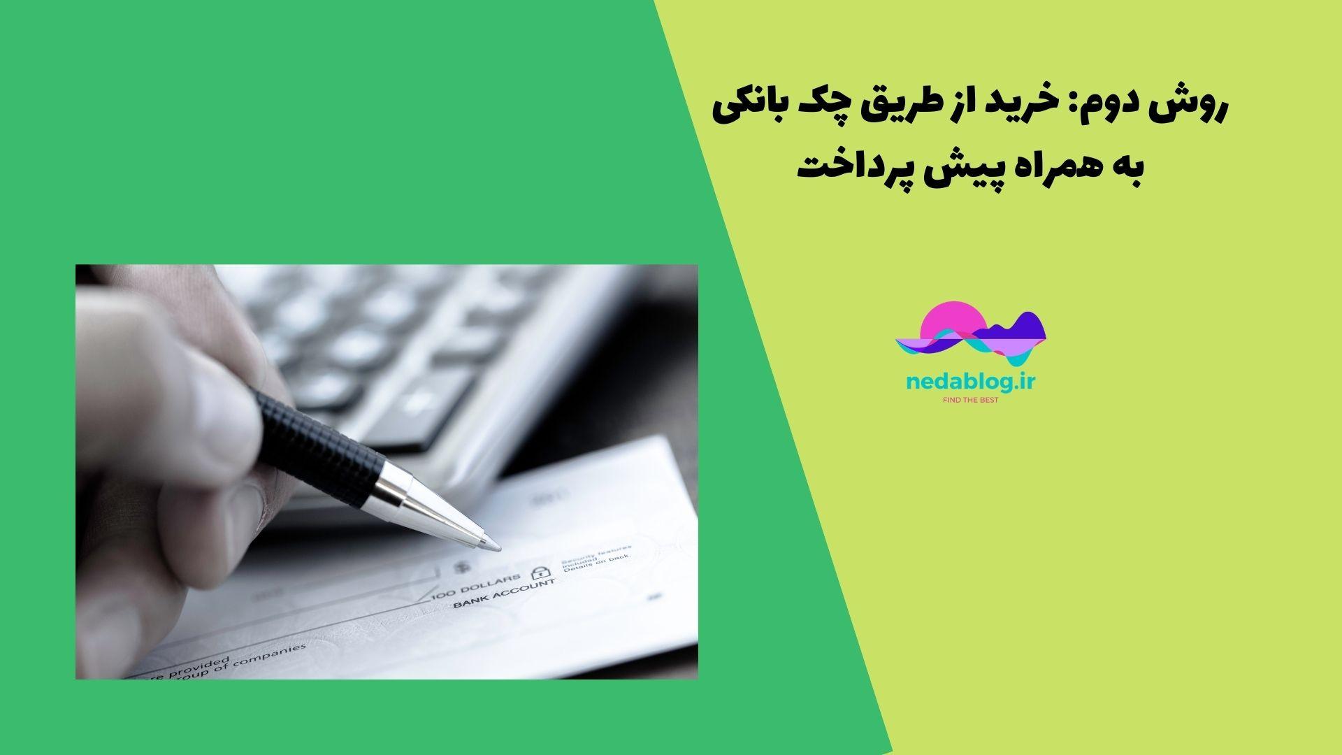روش دوم: خرید از طریق چک بانکی به همراه پیش پرداخت