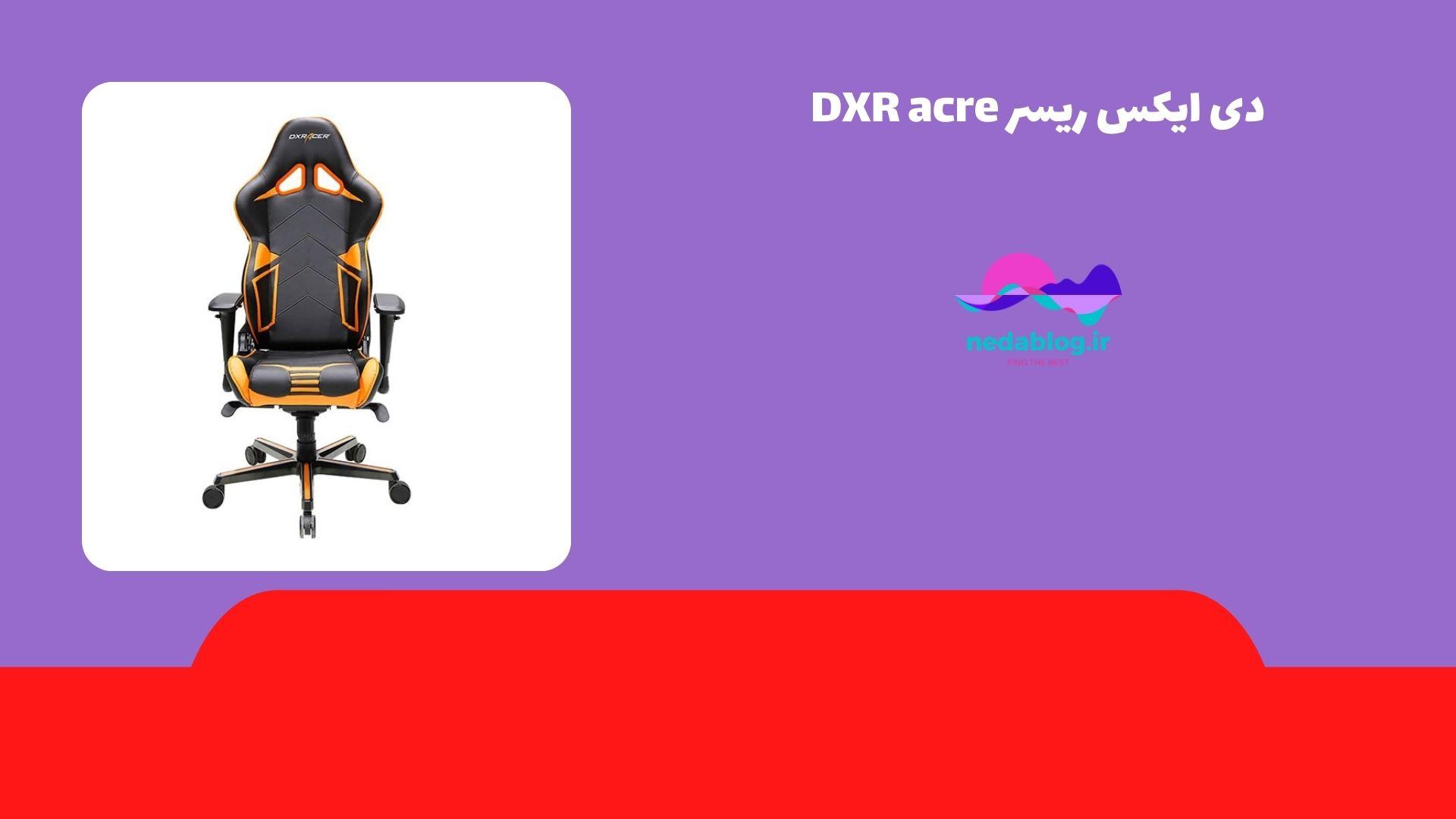 دی ایکس ریسر DXR acre