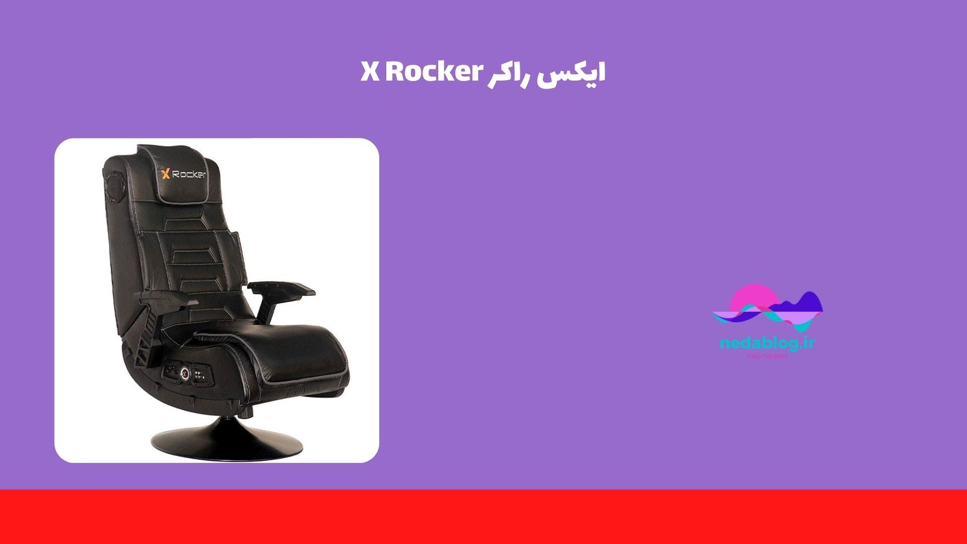 ایکس راکر X Rocker