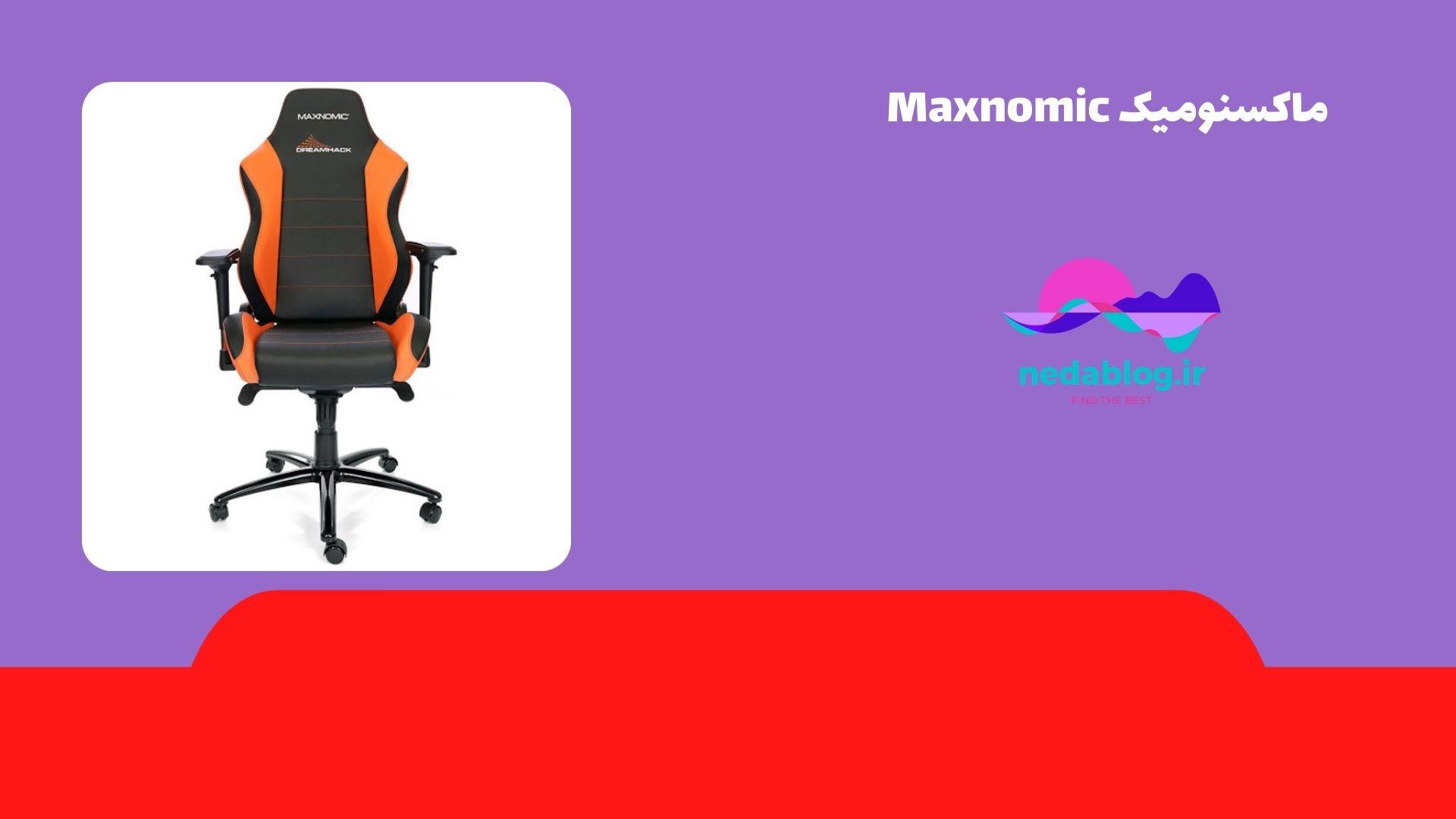 ماکسنومیک Maxnomic