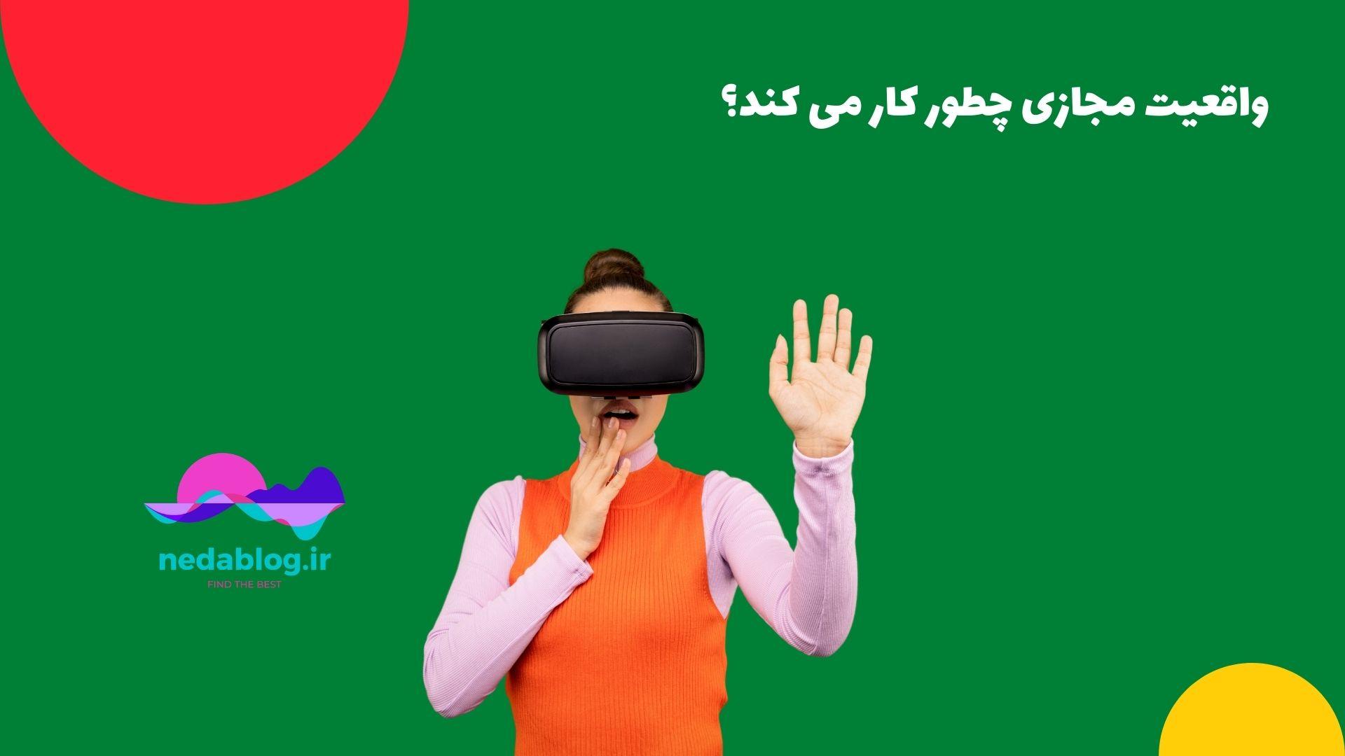 واقعیت مجازی چطور کار می کند؟