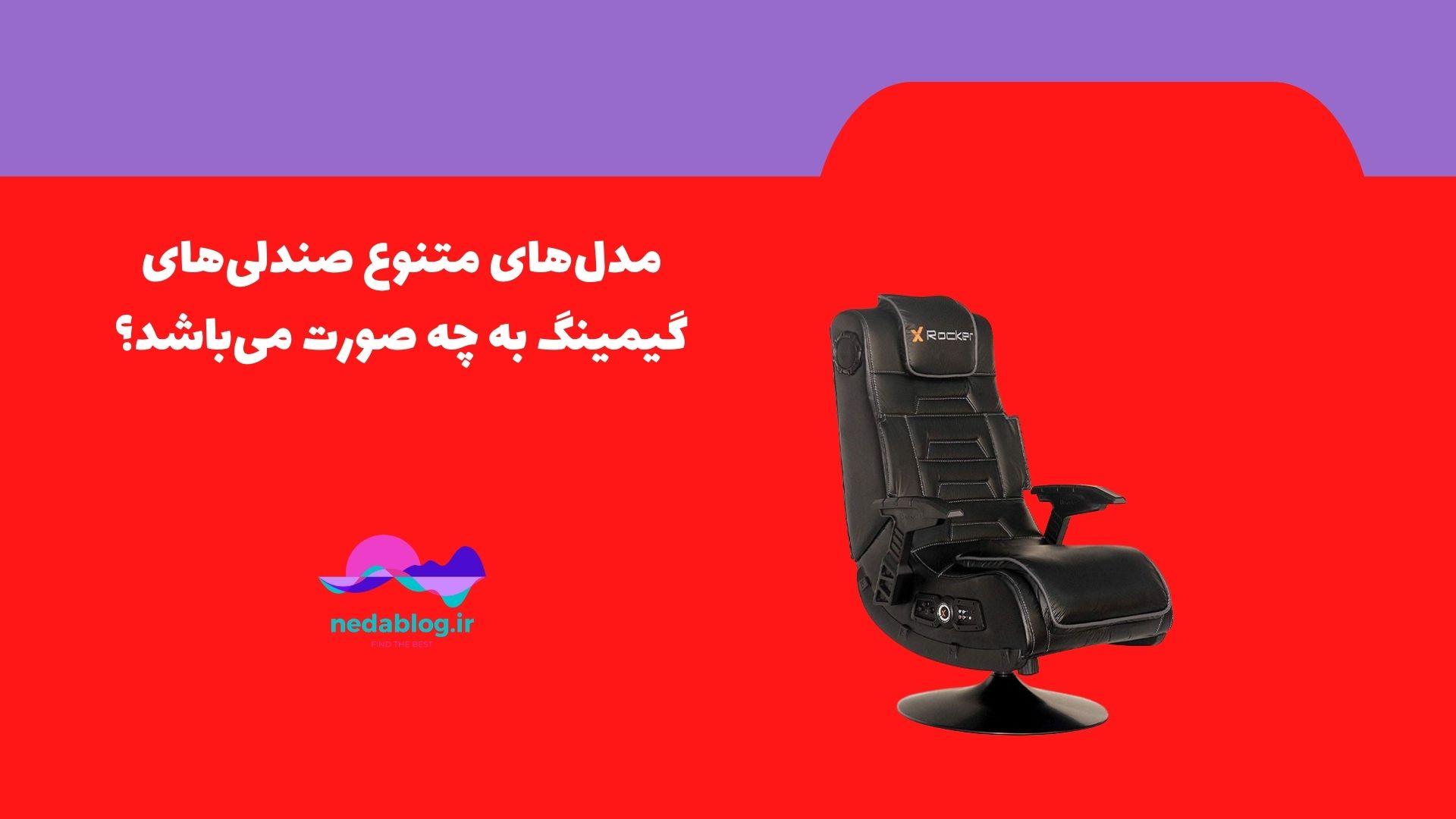 مدلهای متنوع صندلیهای گیمینگ به چه صورت می باشد؟