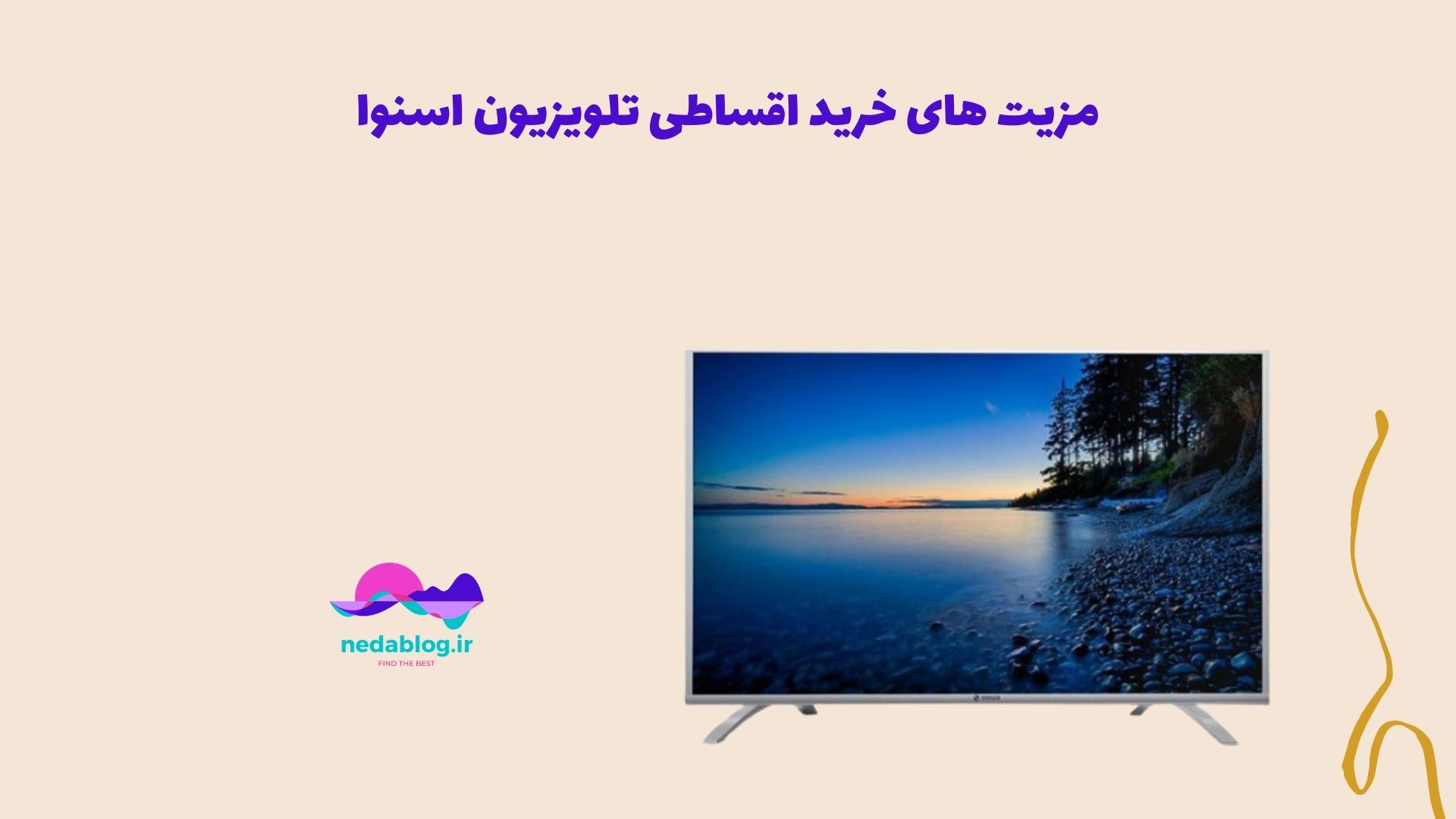 مزیت های خرید اقساطی تلویزیون اسنوا