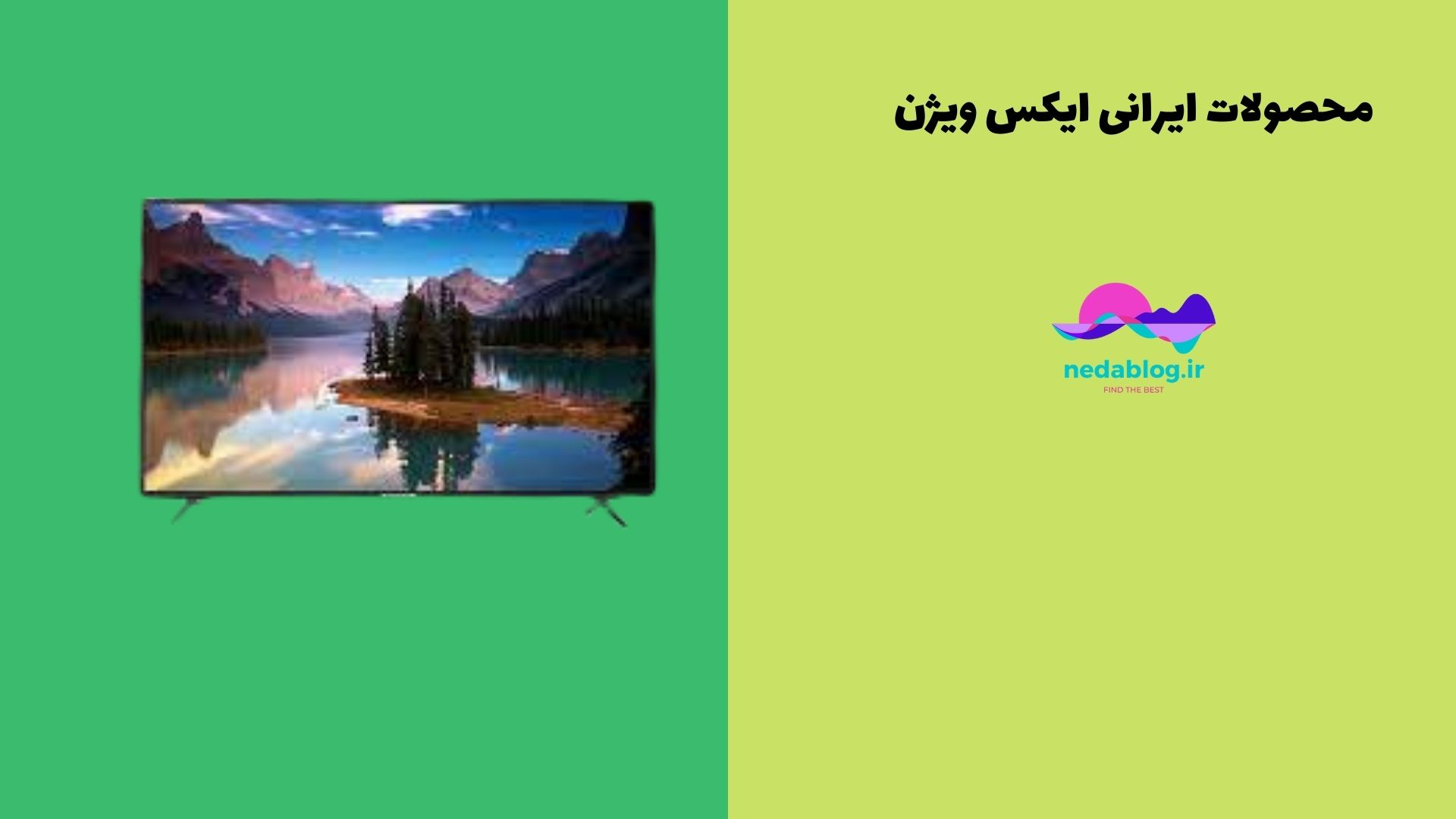 محصولات ایرانی ایکس ویژن