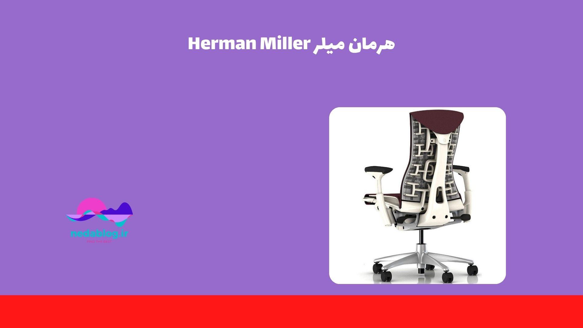 هرمان میلر Herman Miller