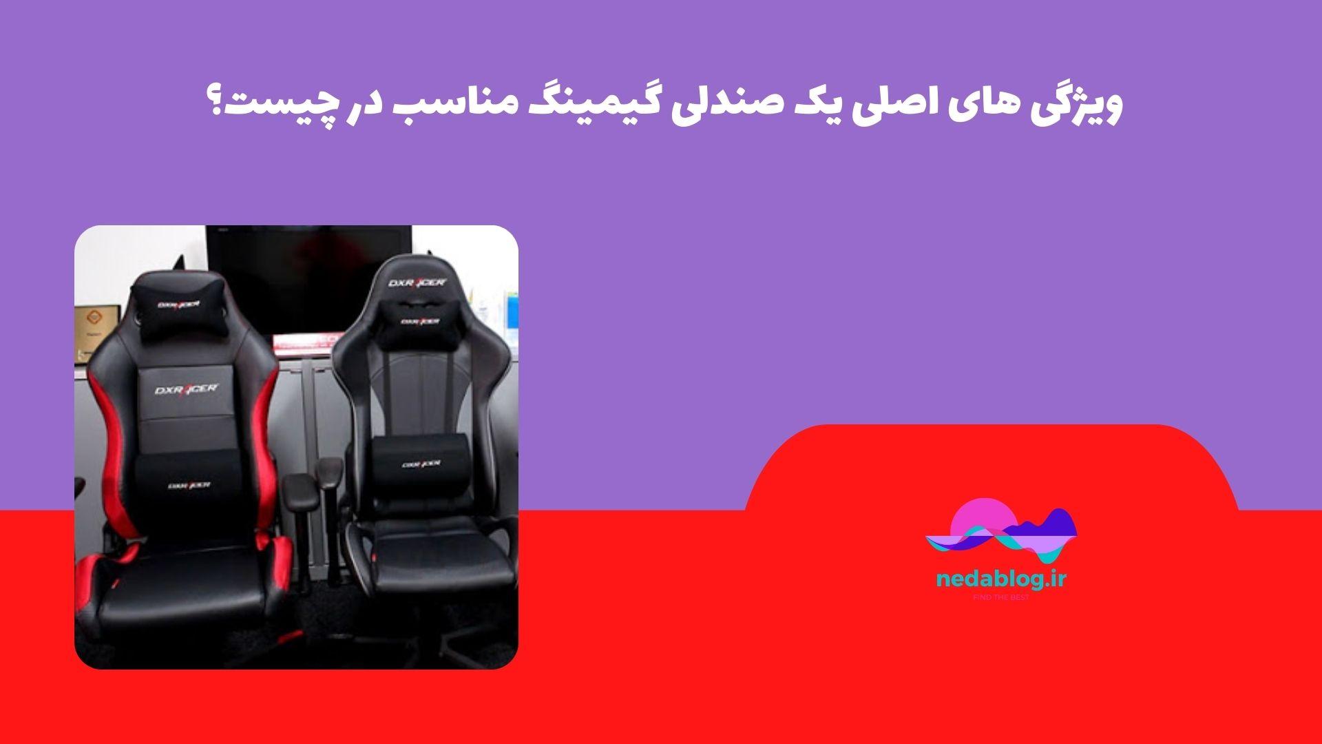 ویژگیهای اصلی یک صندلی گیمینگ مناسب در چیست؟