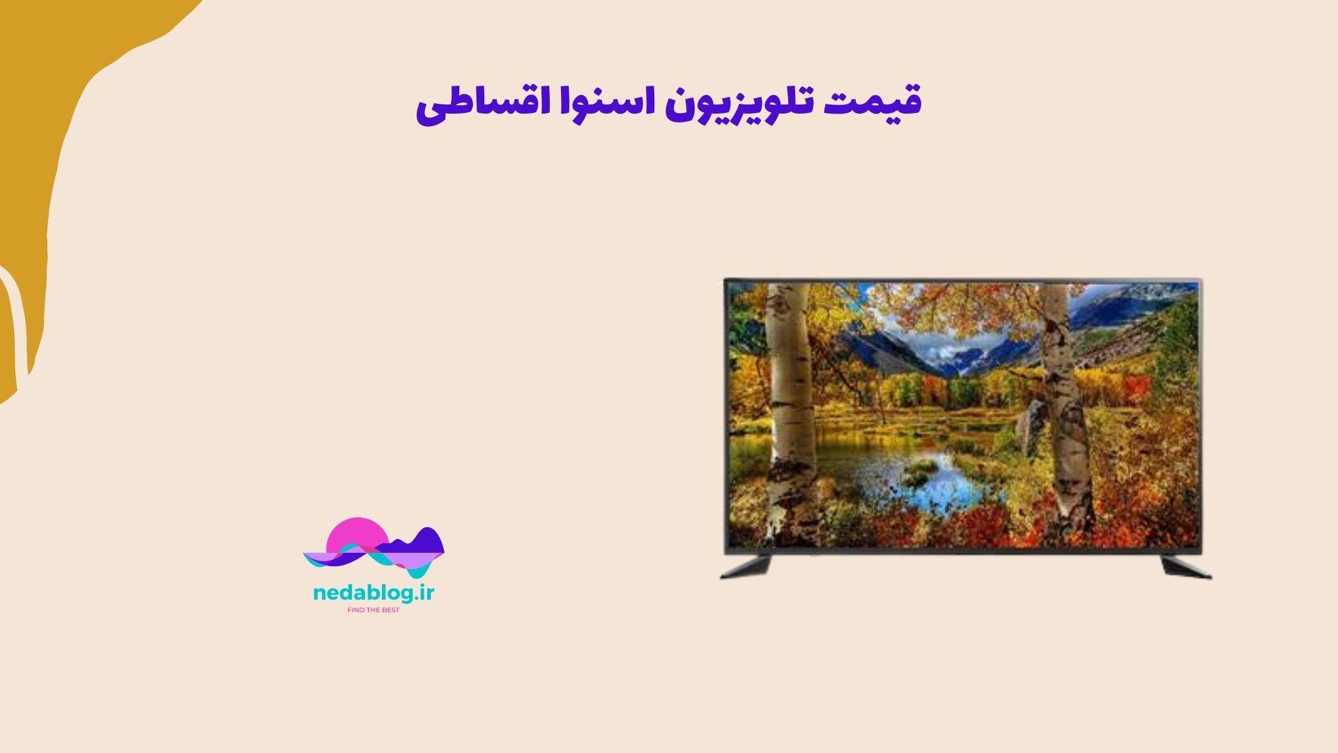 قیمت تلویزیون اسنوا اقساطی