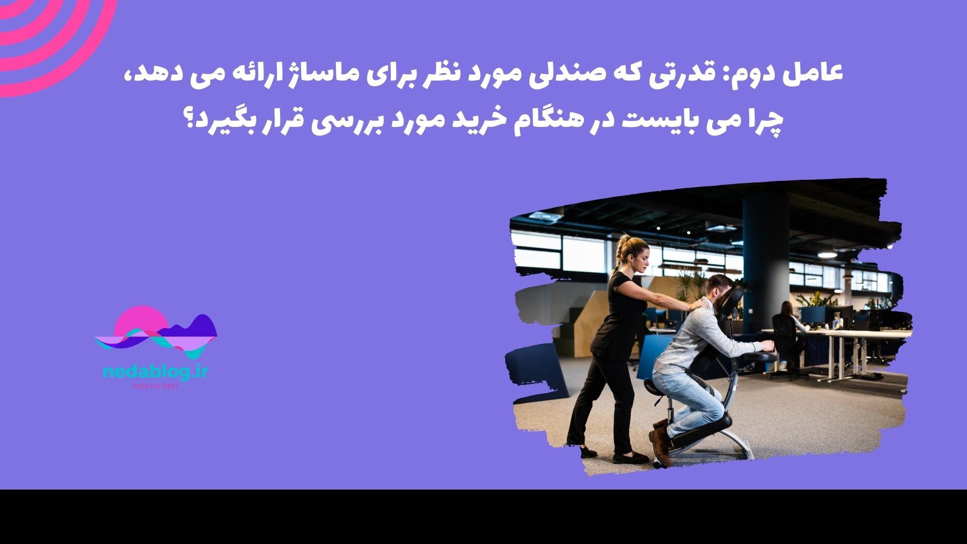 عامل دوم: قدرتی که صندلی مورد نظر برای ماساژ ارائه می دهد، چرا می بایست در هنگام خرید مورد بررسی قرار بگیرد؟