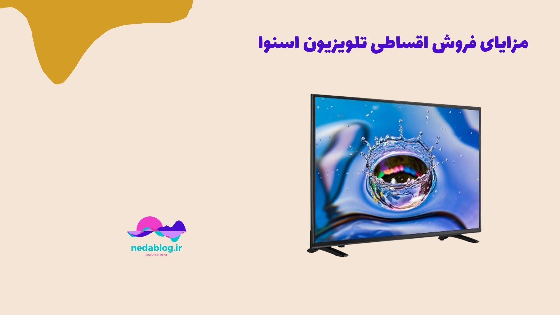 مزایای فروش اقساطی تلویزیون اسنوا