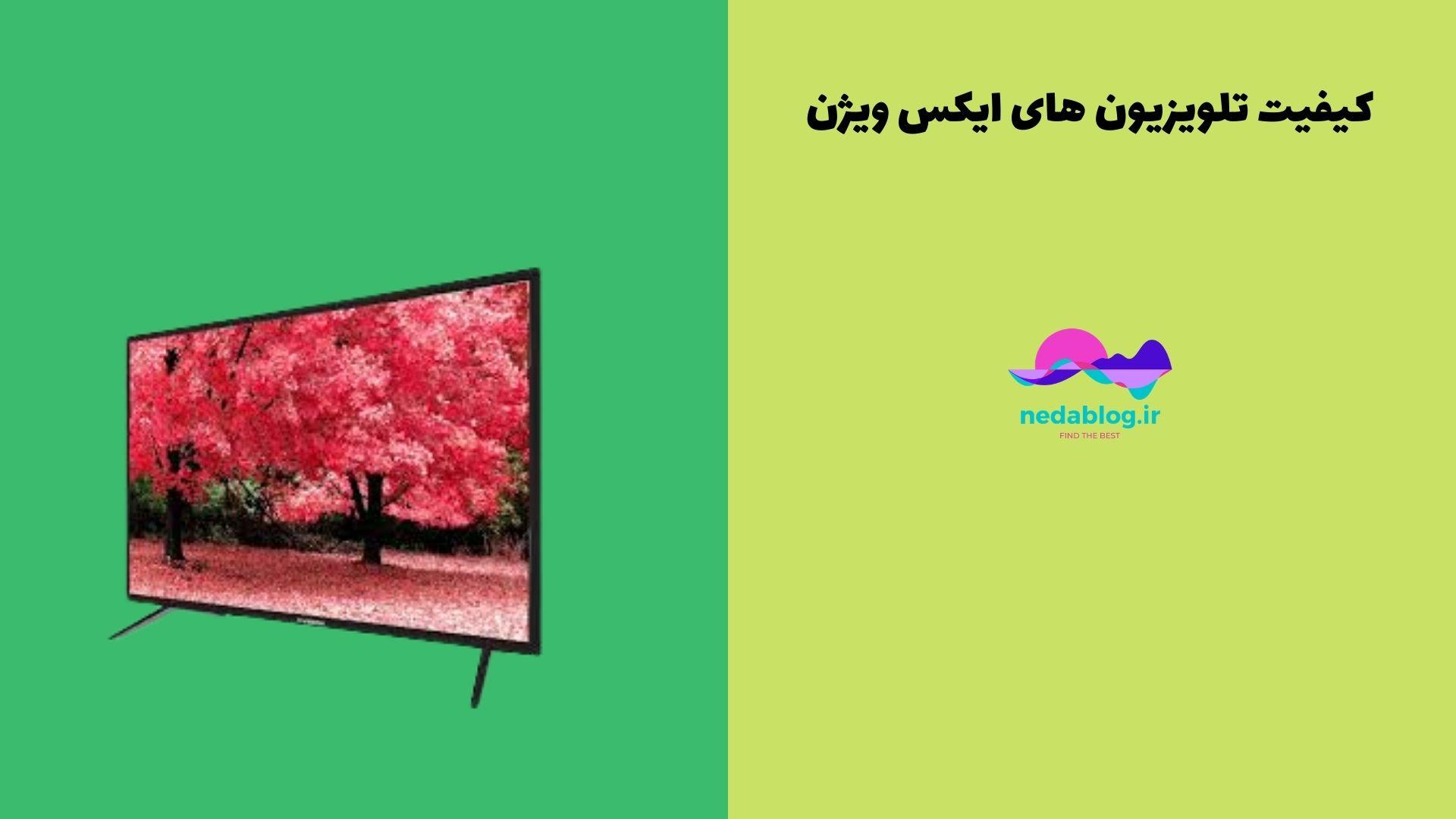 کیفیت تلویزیون های ایکس ویژن