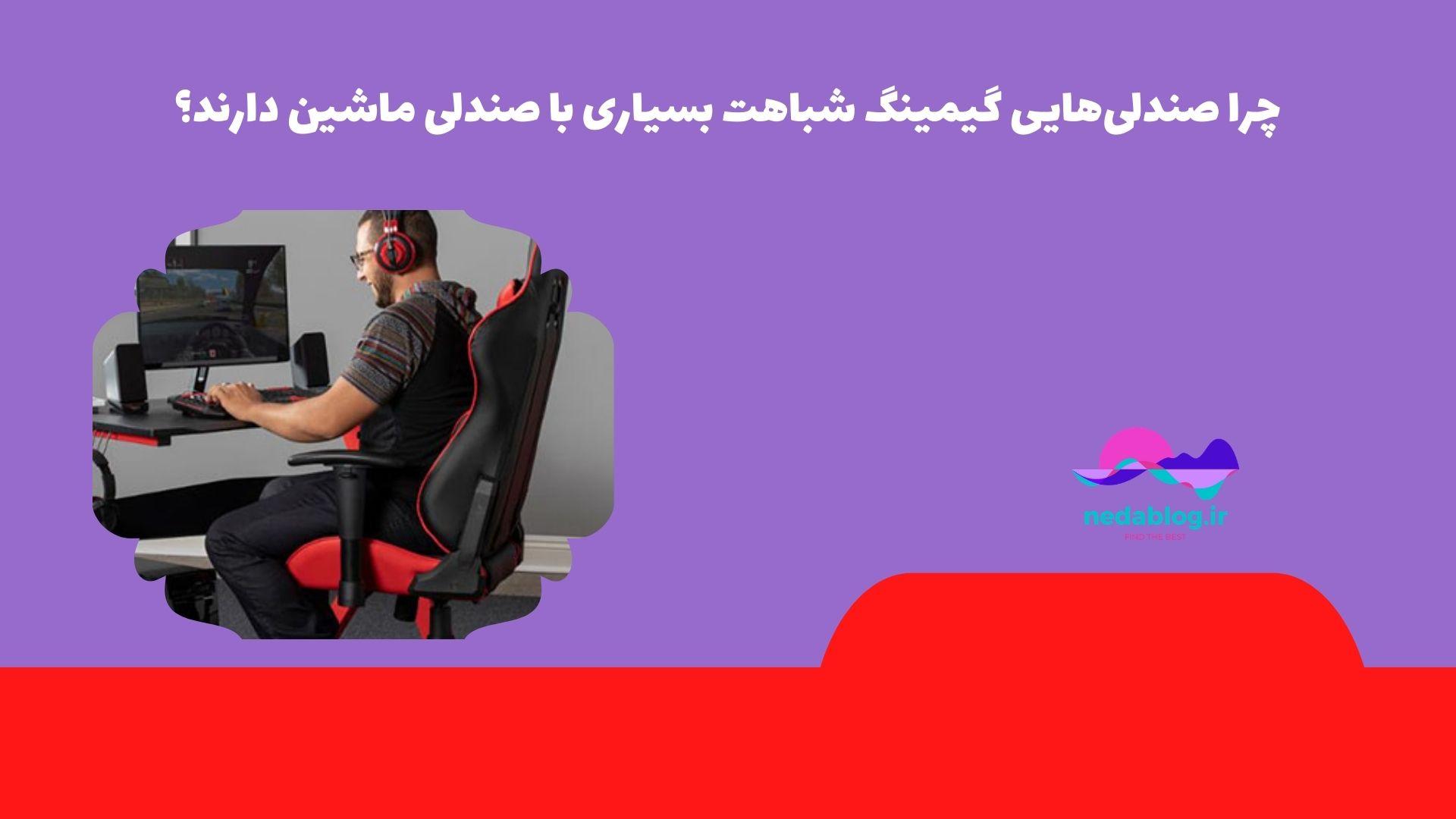 چرا صندلیهای گیمینگ شباهت بسیاری با صندلی ماشین دارند؟