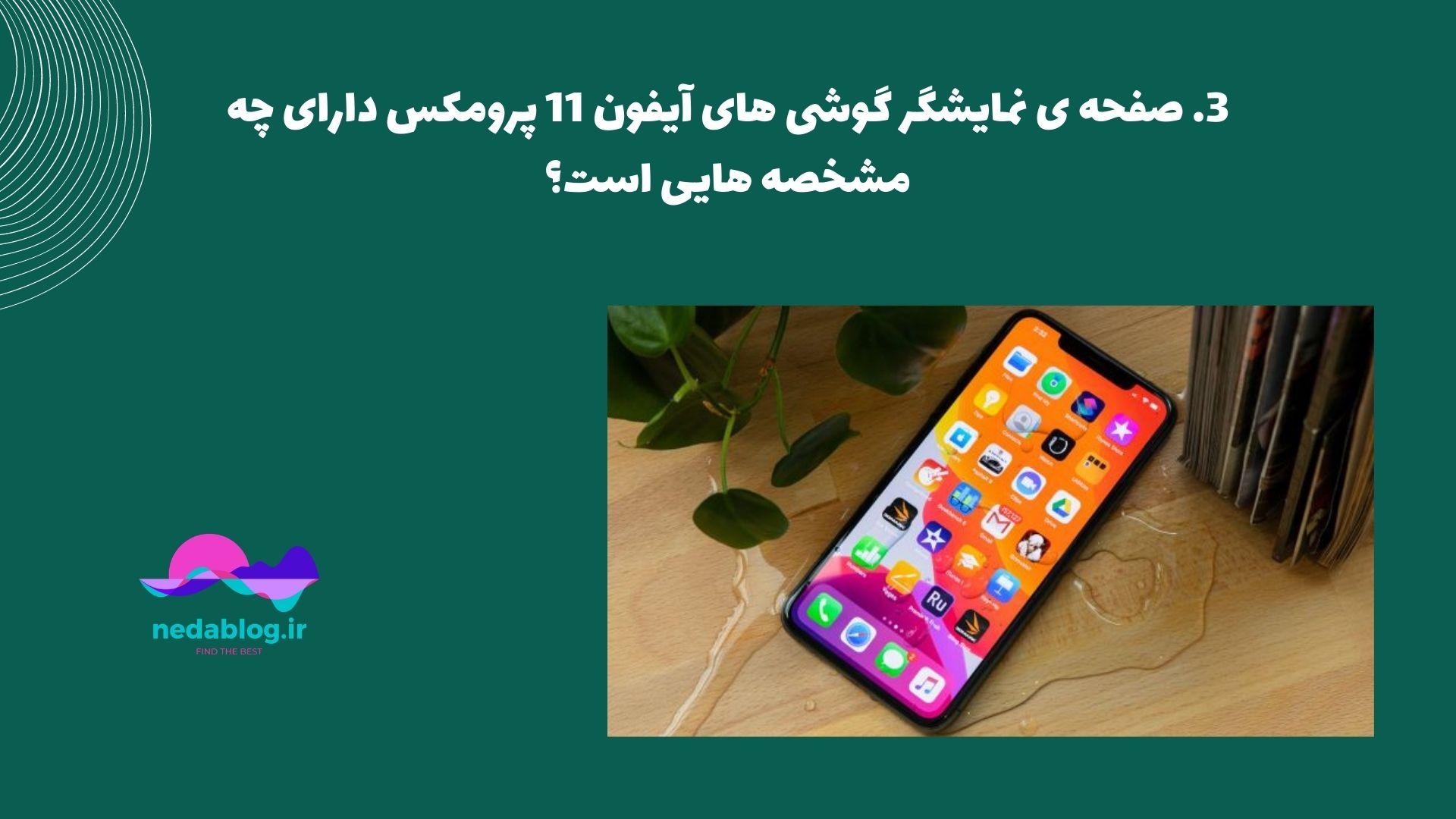 صفحه ی نمایشگر گوشی های آیفون 11 پرومکس دارای چه مشخصه هایی است؟