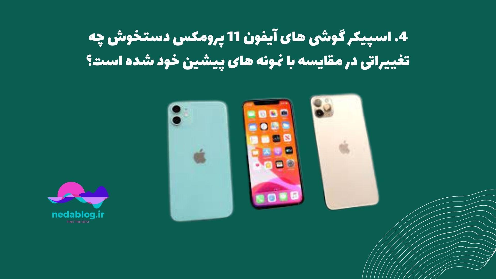 اسپیکر گوشی های آیفون 11 پرومکس دستخوش چه تغییراتی در مقایسه با نمونه های پیشین خود شده است؟