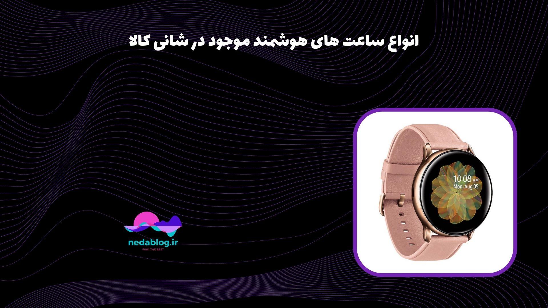 انواع ساعت های هوشمند موجود در شانی کالا