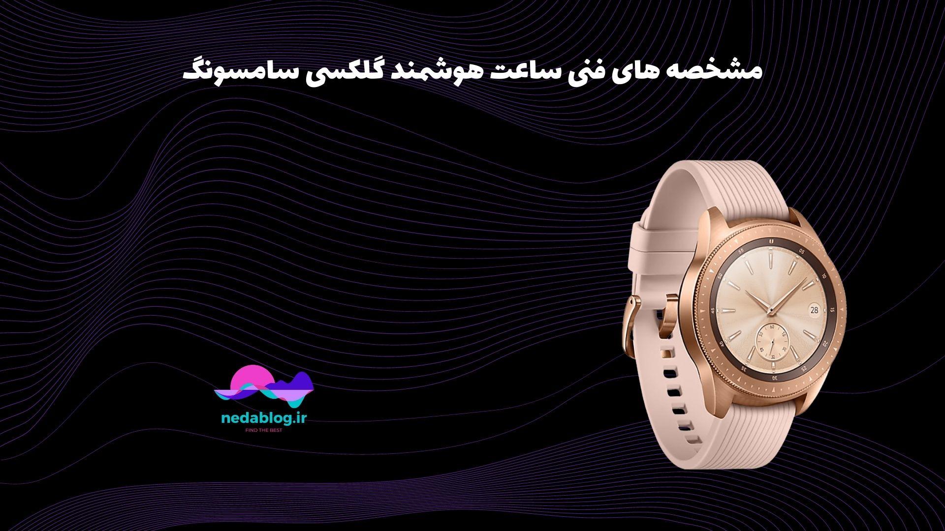 مشخصه های فنی ساعت هوشمند گلکسی سامسونگ