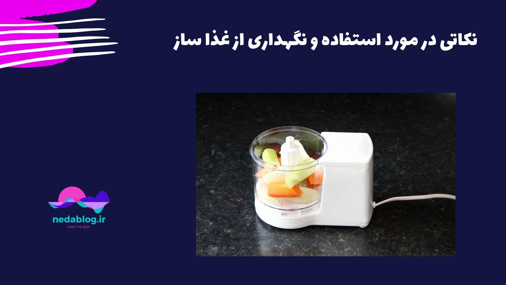 نکاتی در مورد استفاده و نگهداری از غذا ساز