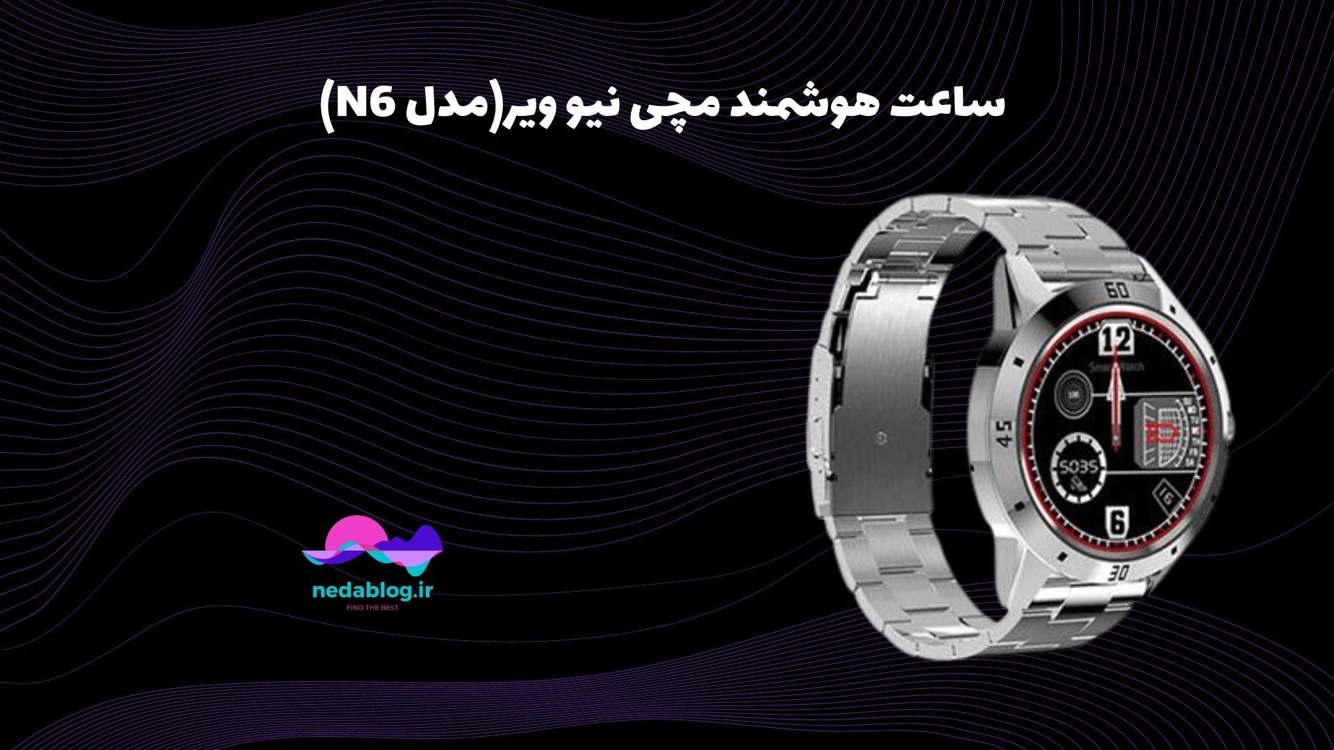 ساعت هوشمند مچی نیو ویر(مدل N6)