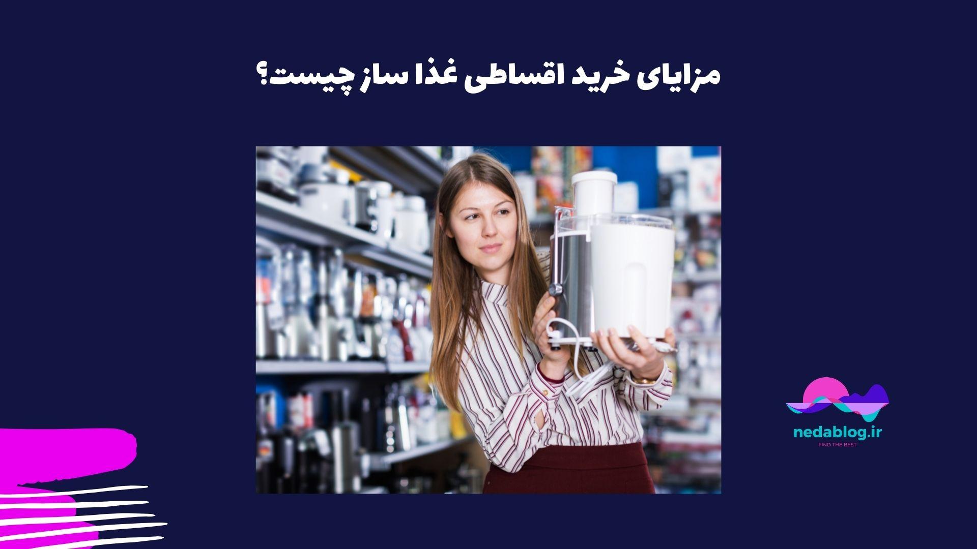 مزایای خرید اقساطی غذا ساز چیست؟