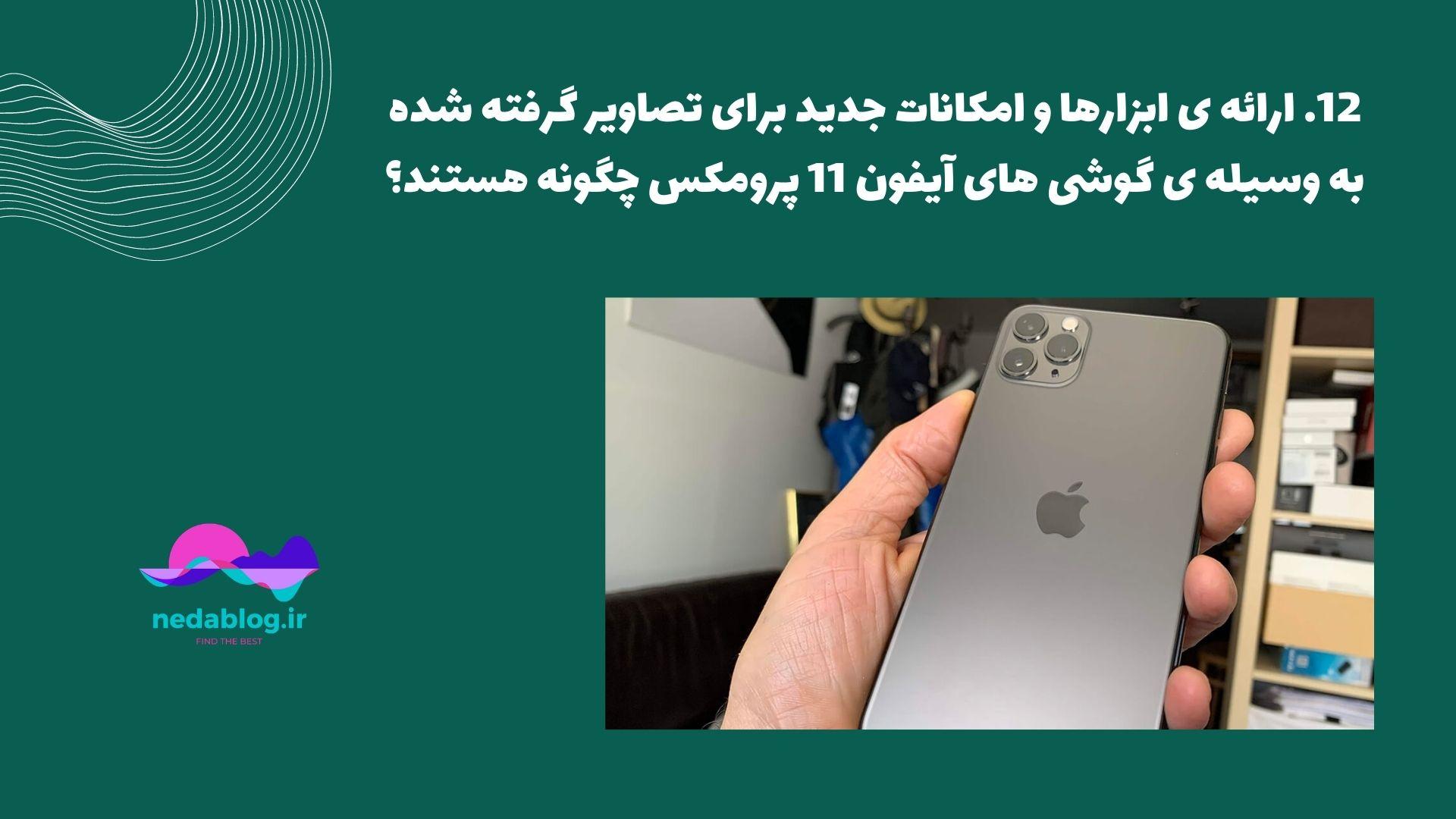 ارائه ی ابزارها و امکانات جدید برای تصاویر گرفته شده به وسیله ی گوشی های آیفون 11 پرومکس چگونه هستند؟