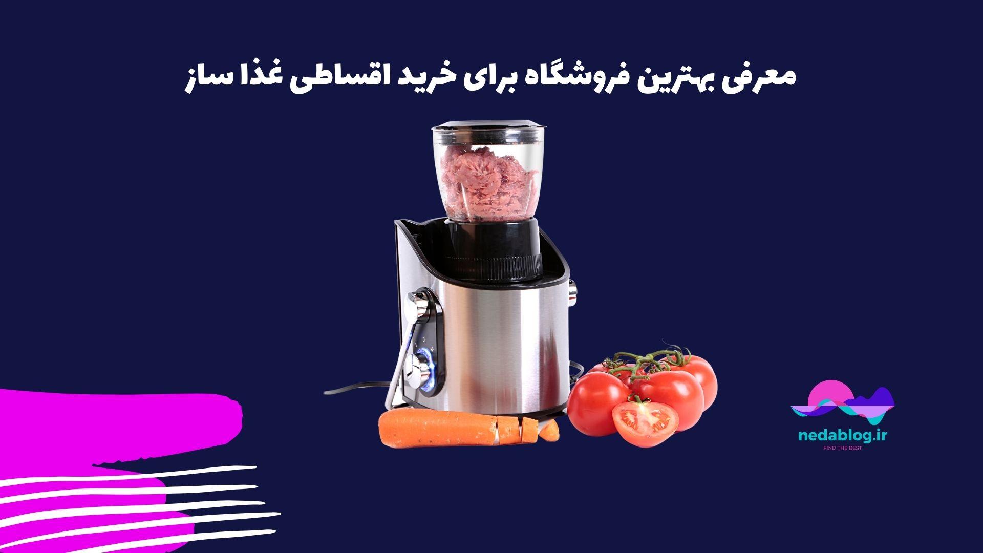 معرفی بهترین فروشگاه برای خرید اقساطی غذا ساز