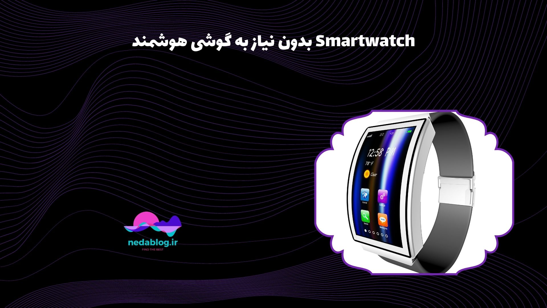 Smartwatch بدون نیاز به گوشی هوشمند