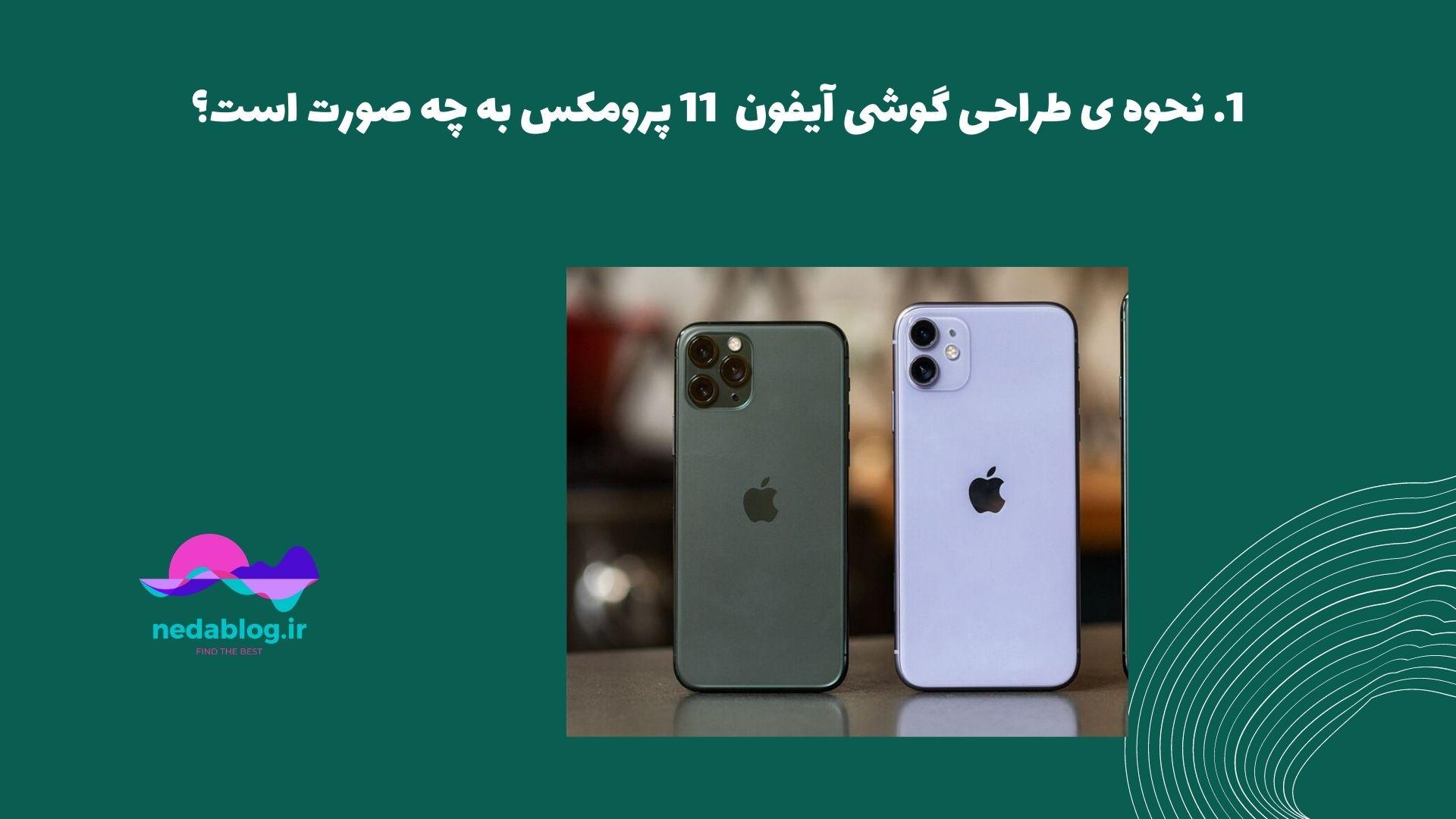 نحوه ی طراحی گوشی آیفون 11 پرومکس به چه صورت است؟