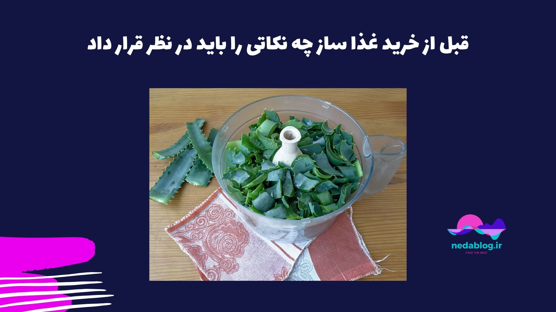 قبل از خرید غذا ساز چه نکاتی را باید در نظر قرار داد