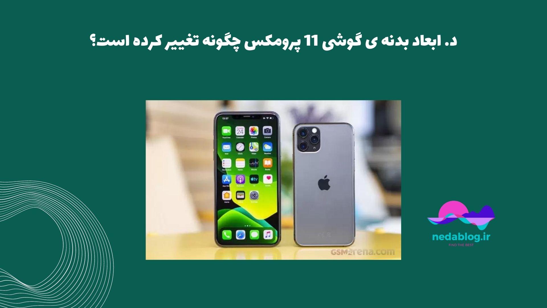 ابعاد بدنه ی گوشی 11 پرومکس چگونه تغییر کرده است؟