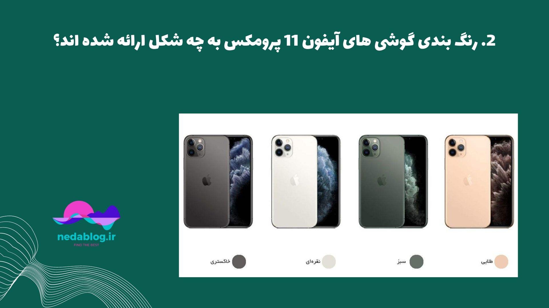 رنگ بندی گوشی های آیفون 11 پرومکس به چه شکل ارائه شده اند؟