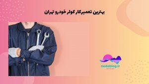 بهترین تعمیرکار کولر خودرو تهران