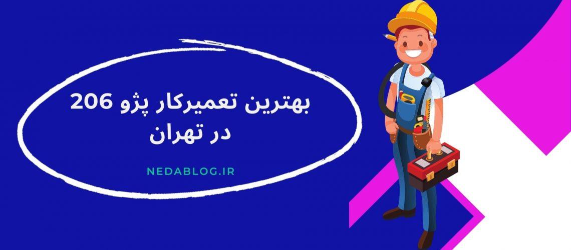 بهترین تعمیرکار پژو 206 در تهران